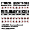 METAL HEADS' MISSION в Тюмени! (vol.2)