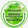 ЭКО бизнес Greenway Красноярск