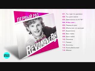 RevoЛЬveRS - Первый раз (Альбом 1994 г)