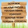 Турбазы Тольятти (Соцкультбыт)
