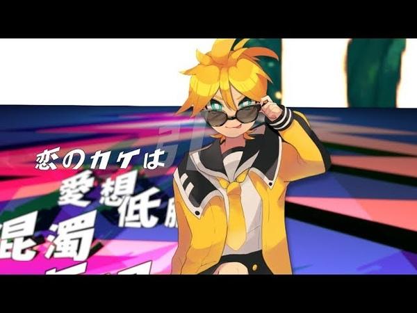 鏡音リンレン ナルシスティックユニゾン Original MV WAN★OPO Narcissistic Unison