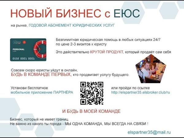 Сетевой маркетинг №1 в команде с ЕЮС