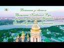 Вітання з 1030 річчям хрещення Київської Русі