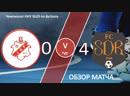 SDR - J4F 4-0 V тур ВЛ ВШЭ по мини-футболу 2018