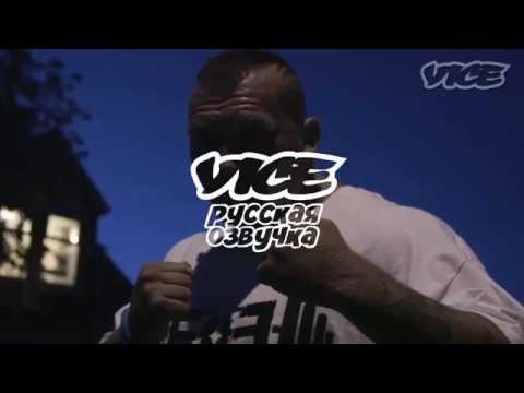 VICE | Кулачные бои Великобритании
