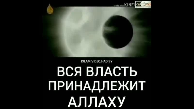 Вся Власть принадлежит Аллаху