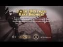 2 мая 1945 года - Взят Берлин