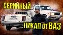 ☭☭☭ ЖИГУЛИ ПИКАП Редчайший серийный ВАЗ 21043 33 ПИКАП Редкие автомобили Зенкевич Про автомобили ☭☭☭