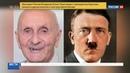 Новости на Россия 24 • Лже-Гитлер и тайная комната: в Аргентине нашли клад с нацистской символикой