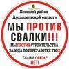 Усть-Вымский район  ПРОТИВ СВАЛКИ на Шиесе