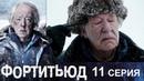 Фортитьюд - Сезон 1 Серия 11 - триллер HD