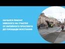 Начался ремонт Невского на участке от Литейного проспекта до площади Восстания