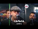 Серёга (Полиграф Шарикоff) - Сальса (#LIVE Авторадио)