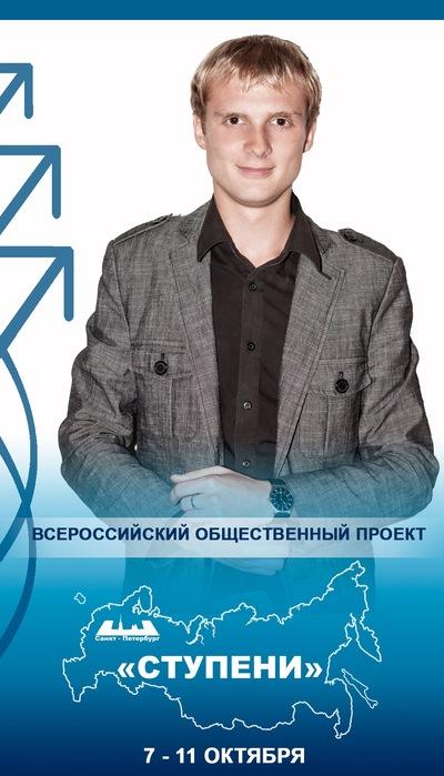 Филипп Кулаков, 19 июля 1992, Санкт-Петербург, id886423