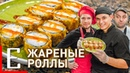 Жареные роллы с Виктором Бурдой (Школа Сушиста) — Темпура ролл — рецепт Едим ТВ