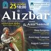 Живой концерт / Alizbar & Ann'Sannat / 25 окт