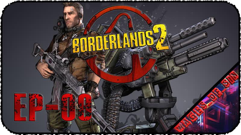 Borderlands 2 [EP-09] - Стрим - Распыляя удачу на автоматы