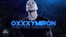 Oxxxymiron KONSTRUKT РАЗБОР ТЕКСТА СКРЫТЫЙ СМЫСЛ Booking Machine
