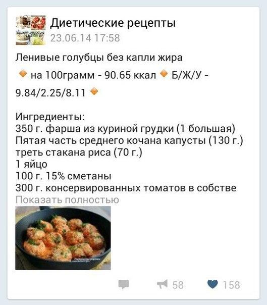 Простые домашние рецепты для похудения