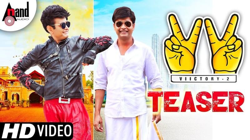 Victory 2 | New Kannada Teaser 2018 | Sharan | Asmita Sood | Ravishankar | Arjun Janya | Viictory 2