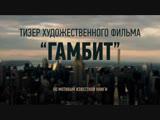 Тизер к художественному фильму Гамбит