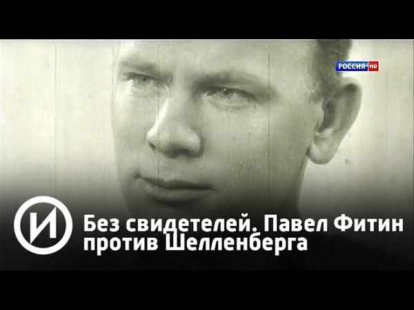 Без свидетелей Павел Фитин против Шелленберга Телеканал История