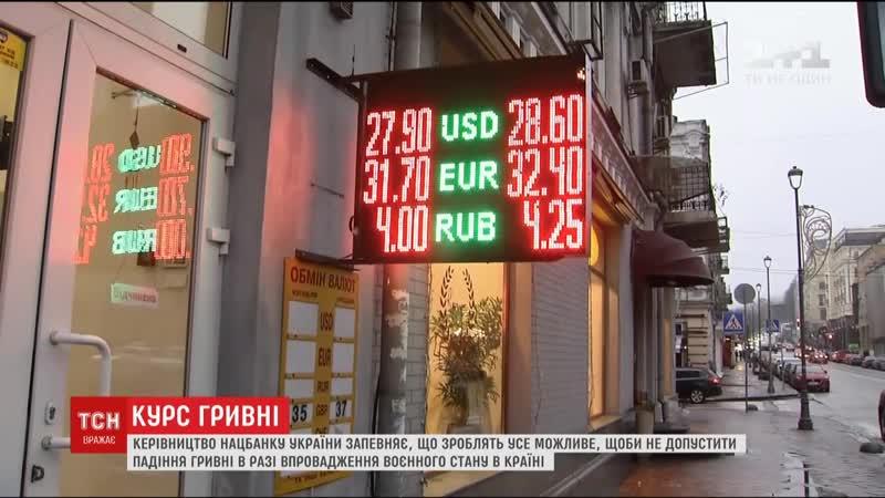 Гривня падає_ банки відреагували на можливе введення воєнного стану