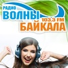 """РАДИО """"ВОЛНЫ БАЙКАЛА"""" 103,3 FM"""