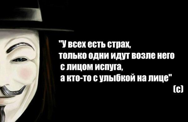 гай фокс на аву: