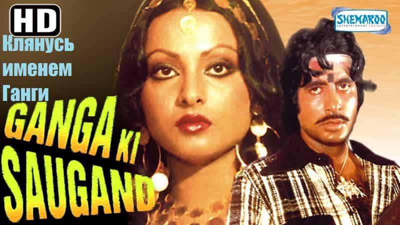 Клянусь именем Ганги Ganga Ki Saugand 1978 WEB DL 1080p трейлер