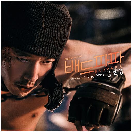 Kim bo kyung альбом Bad Papa Pt. 5 (Original Television Soundtrack)