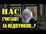 Каков моральный кодекс или когда Бога нет. Анализ православного священника.