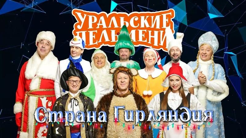 Страна Гирляндия Уральские пельмени 2019