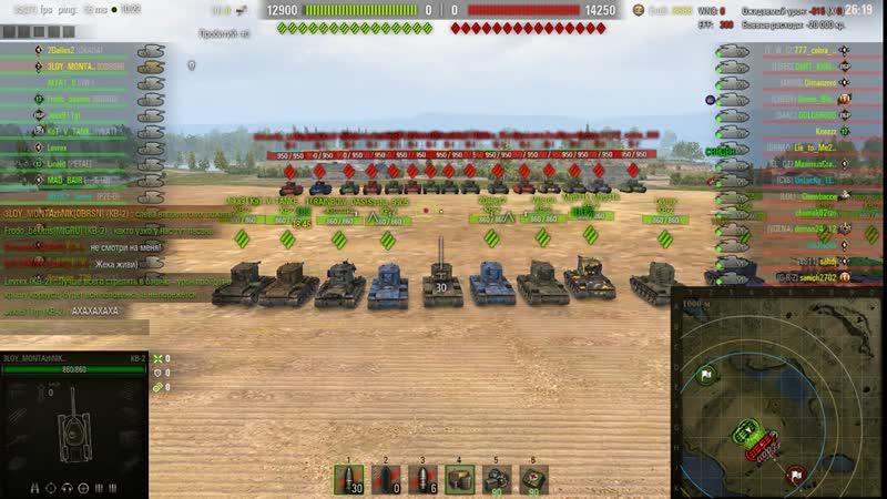 Танкомахач КВ-2 против O-I.Реванш