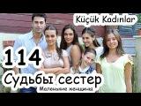 Сериал Судьбы сестер / Маленькие женщины / Küçük Kadınlar 114 серия смотреть онлайн