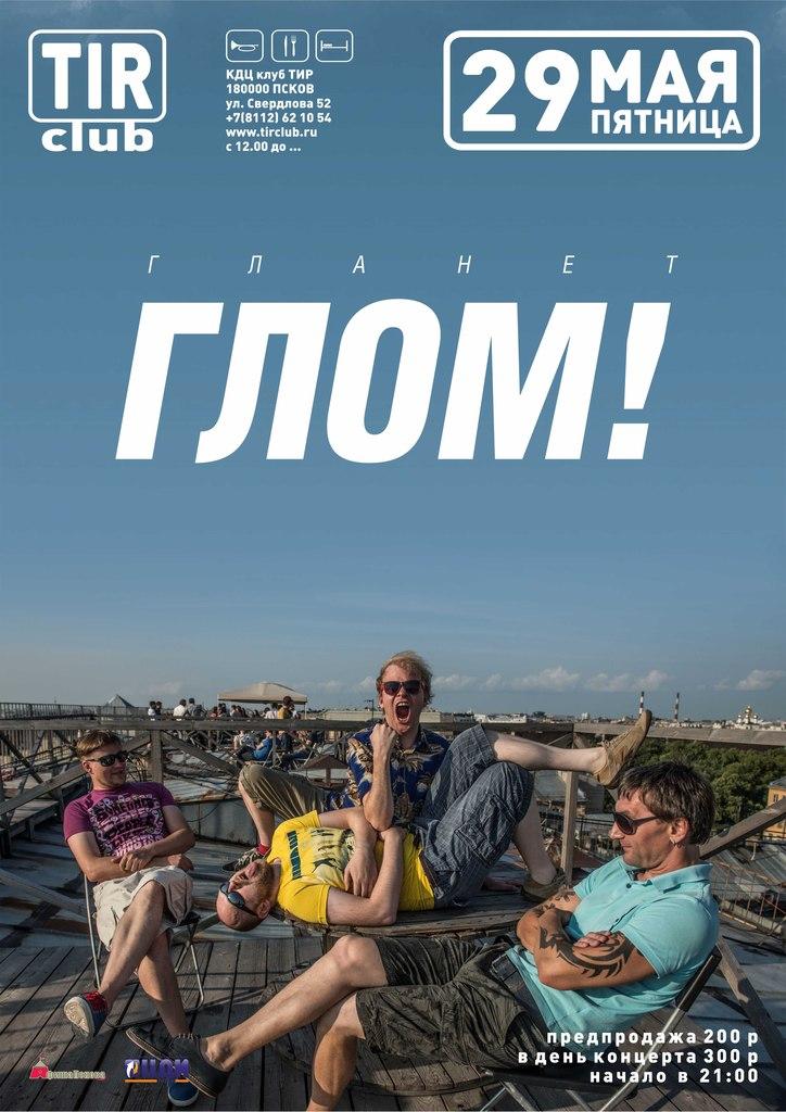Афиша Псков 29.05.2015 группа Г Л О М ! клуб ТИР