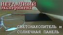 НЕУДАЧНЫЙ ЭКСПЕРИМЕНТ  Светонакопитель и Солнечная панель