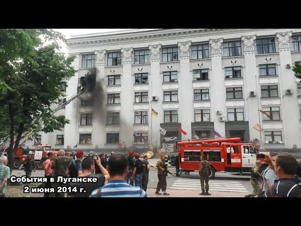 (21) «Позывной «Донбасс» Авиаудар по зданию ОГА 2 июня 2014 г