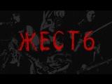 Криц - Жесть Krits - Zhest6 (2018)