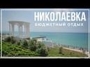 Бюджетный отдых пгт Николаевка Крым 2018