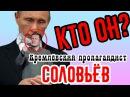 Кремлёвский пропагандист Соловьёв Кто он?(41)