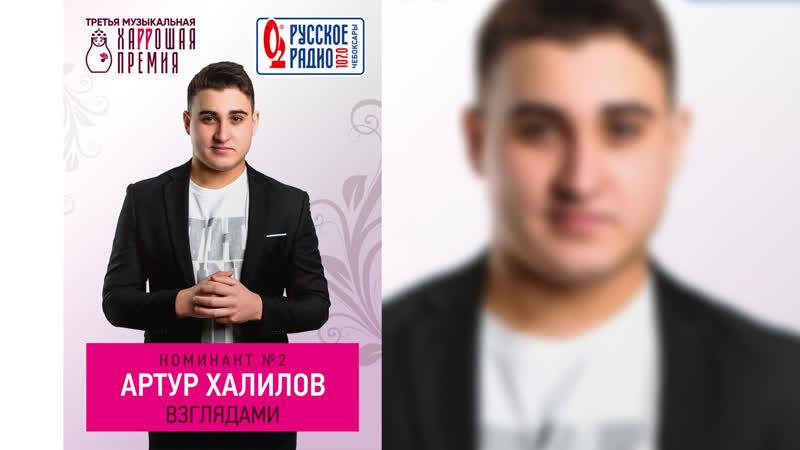 ХаРРошая Премия - 3. Артур Халилов - Взглядами