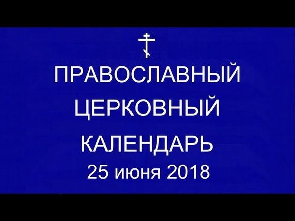 Православный календарь Понедельник 25 июня 2018г Прп Онуфрия Великого IV