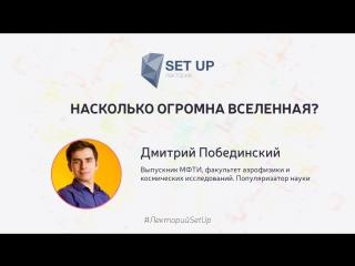 Дмитрий Побединский — Насколько огромна Вселенная?