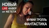Мумий Тролль - Фантастика (Neteta cover)