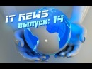 It-News Выпуск 14 Новые фото HTC One ,PlayStation 4 в Украине