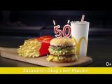 Вам подарок от Макдоналдс!