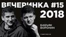 Филипп Воронин и Тимур Бабьяк на Вечеринке Студии Союз