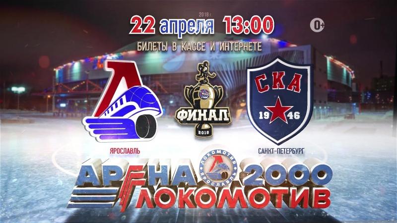 Локо СКА 1946 Пятый матч