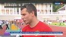 Новости на Россия 24 • На чемпионат мира по легкой атлетике россияне под своим флагом не поедут